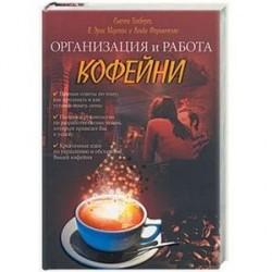 Организация и работа кофейни