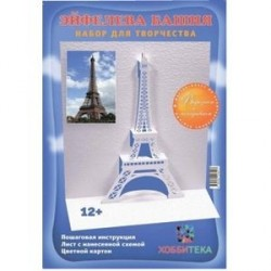 Эйфелева башня.Архитектурное оригами