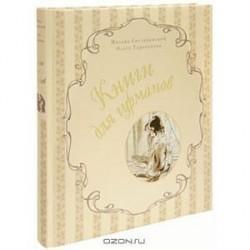 Книги для гурманов: Библиофильские издания конца XIX — начала XX века