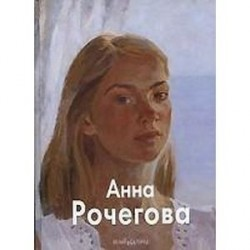 Рочегова Анна