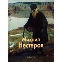 Нестеров Михаил