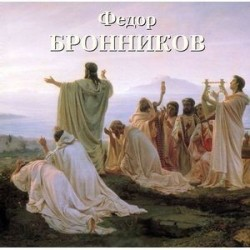 Бронников Федор