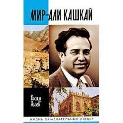 Мир-Али Кашкай