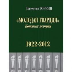 Молодая гвардия. Конспект истории. 1922-2012
