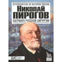 Николай Пирогов. Патриарх русской хирургии