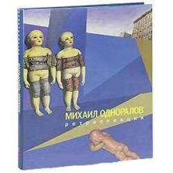 Михаил Одноралов.Ретроспекция