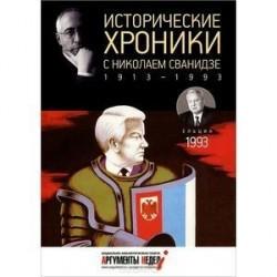 Исторические хроники с Николаем Сванидзе. 1993