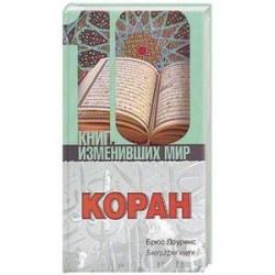 Коран: биография книги.