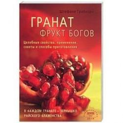 Гранат-фрукт богов. Целебные свойства, применение, советы и способы приготовления