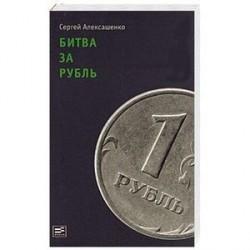 Битва за рубль: взгляд участника событий