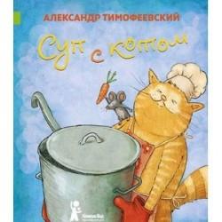 Суп с котом