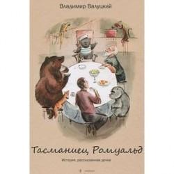 Тасманиец Ромуальд. История, рассказанная дочке