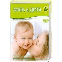 Мать и дитя. Настольная книга для родителей
