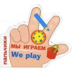Мы играем