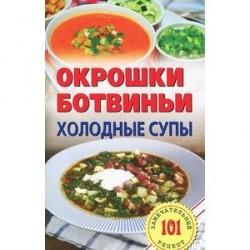 Окрошки,ботвиньи.Холодные супы