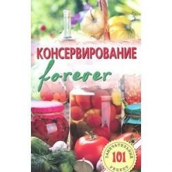 Консервирование 'forever'. Овощи и грибы