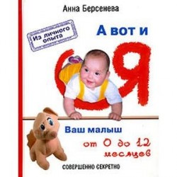 А вот и я: Ваш малыш от 0 до 12 месяцев