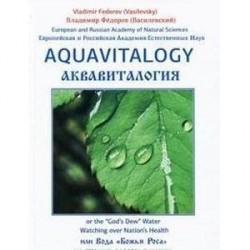 Аквавитология, или Вода 'Божья Роса' на страже здоровья нации (на русском и английском языках)