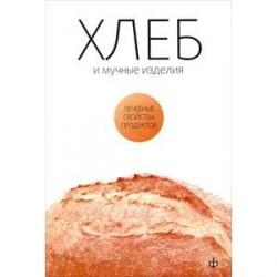 Хлеб и мучные изделия
