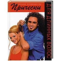 Прически для длинных волос. 1-я книга