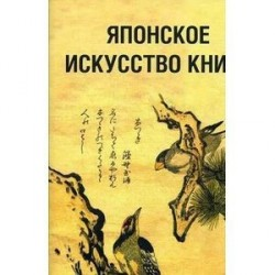 Японское искусство книги. VII-XIX века