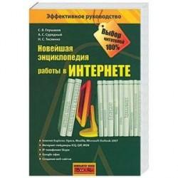 Новейшая энциклопедия работы в Интернете