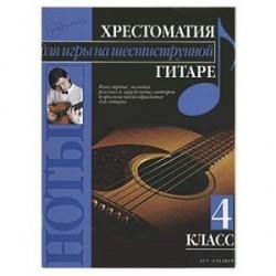 Хрестоматия для игры на шестиструнной гитаре (4 класс)