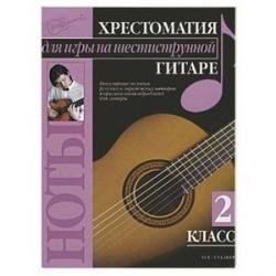 Хрестоматия для игры на шестиструнной гитаре (2 класс)