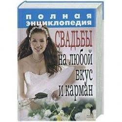 Полная энциклопедия свадьбы на любой вкус и карман