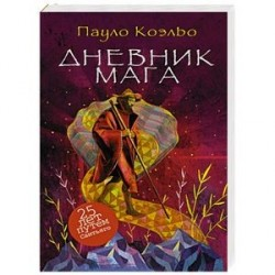 Дневник мага
