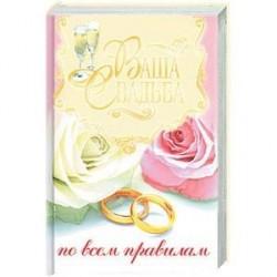 Ваша свадьба по всем правилам