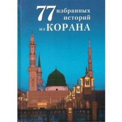 77 избранных истории из Корана