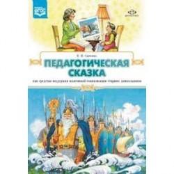 Педагогическая сказка как средство поддержки позитивной социализации старших дошкольников (ФГОС)