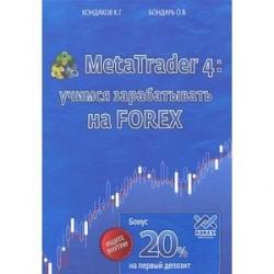 MetaTrader 4. Учимся зарабатывать на FOREX