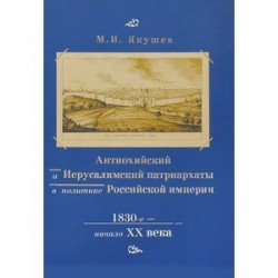 Антиохийский и Иерусалимский патриархаты в политике Российской империи. 1830-е начало XX века