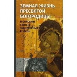 Земная жизнь Пресвятой Богородицы и описание святых чудотворных Ее икон