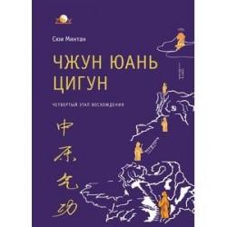 Чжун Юань цигун. 4 этап восхождения. Мудрость. Путь к истине
