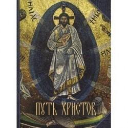 Путь Христов