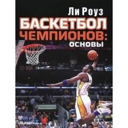Баскетбол чемпионов:основы