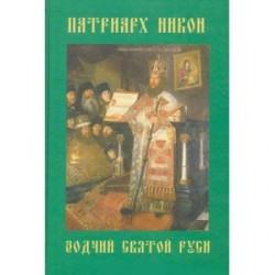 Патриарх Никон - зодчий Святой Руси