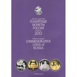 Памятные монеты России выпуска 2013. Каталог-справочник / Reference-catalogue: Commemorative coins of Russia