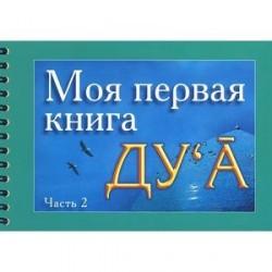 Моя первая книга Дуа. Часть 2