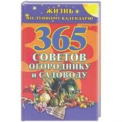 365 советов огороднику и садоводу.Жизнь по лунному календарю