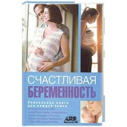 В ожидании чуда. Счастливая беремнность от А до Я