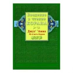 Введение в чтение Корана. Джуз' ' Амма. 30-я часть Корана