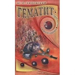 Гематит-стимулятор кровообращения