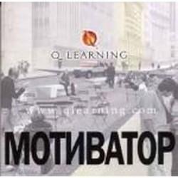 Мотиватор