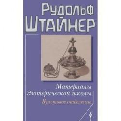 Материалы Эзотерической школы.Культовое отделение