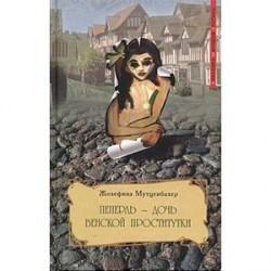 Пеперль-дочь венской проститутки