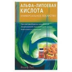 Альфа - липоевая кислота. Универсальное лекарство